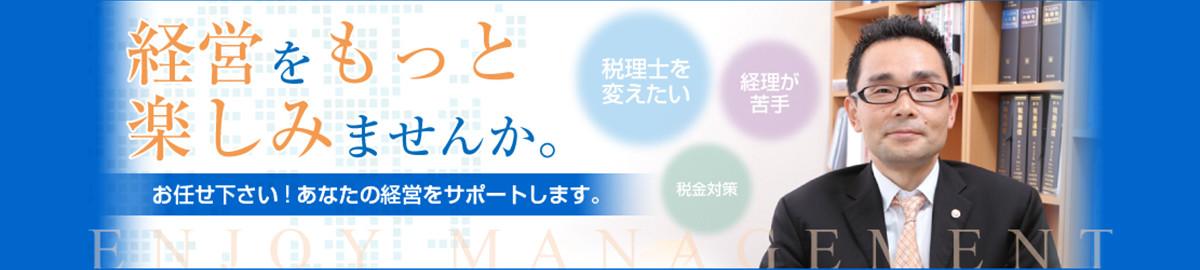 静岡市で税理士を探すなら、増田利幸税理士事務所にお任せください。